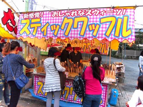 スティックワッフル01@飯能祭り2013年秋
