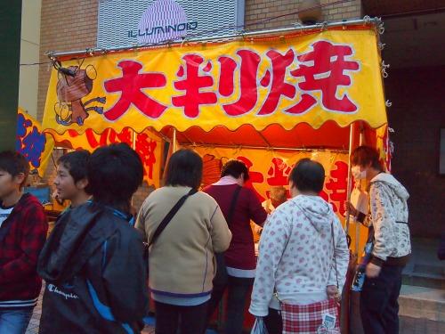 大判焼き01@飯能祭り2013年秋