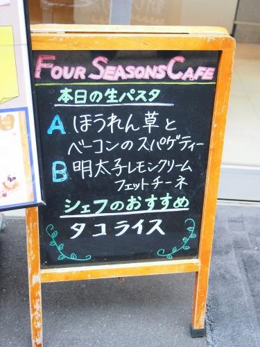 パスタメニュー@FOURSEASONS CAFE 2013年11月