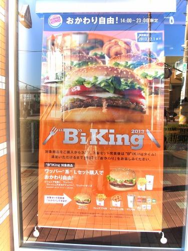 タペストリー@Burger King