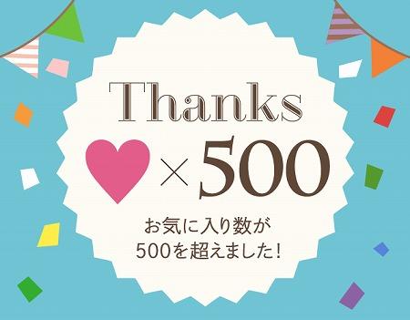 500favorite_04.jpg