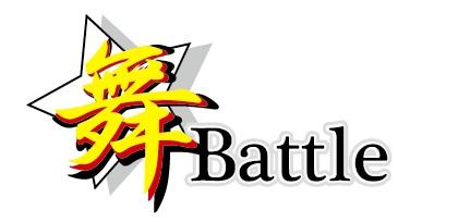 舞 Battle ロゴ