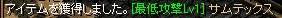 RedStone 13.04.15[4月のUその1]