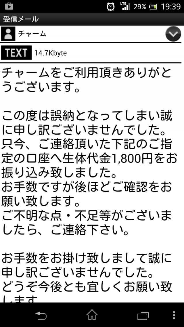 Screenshot_2014-01-23-19-39-10_convert_20140126194249.png