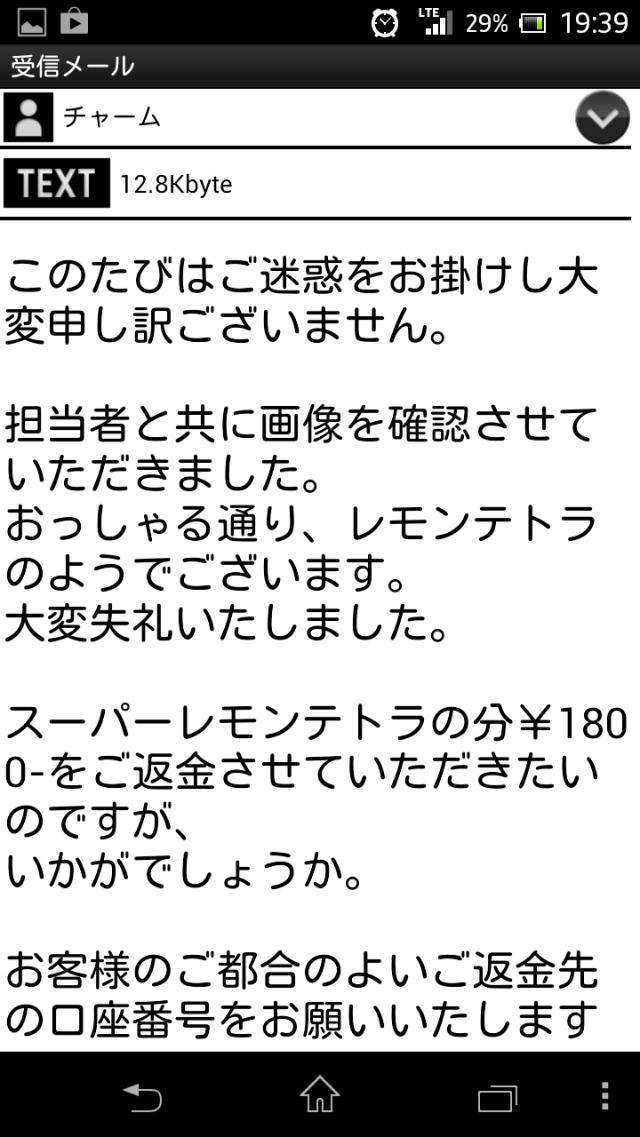 Screenshot_2014-01-23-19-39-36_convert_20140126194350.png