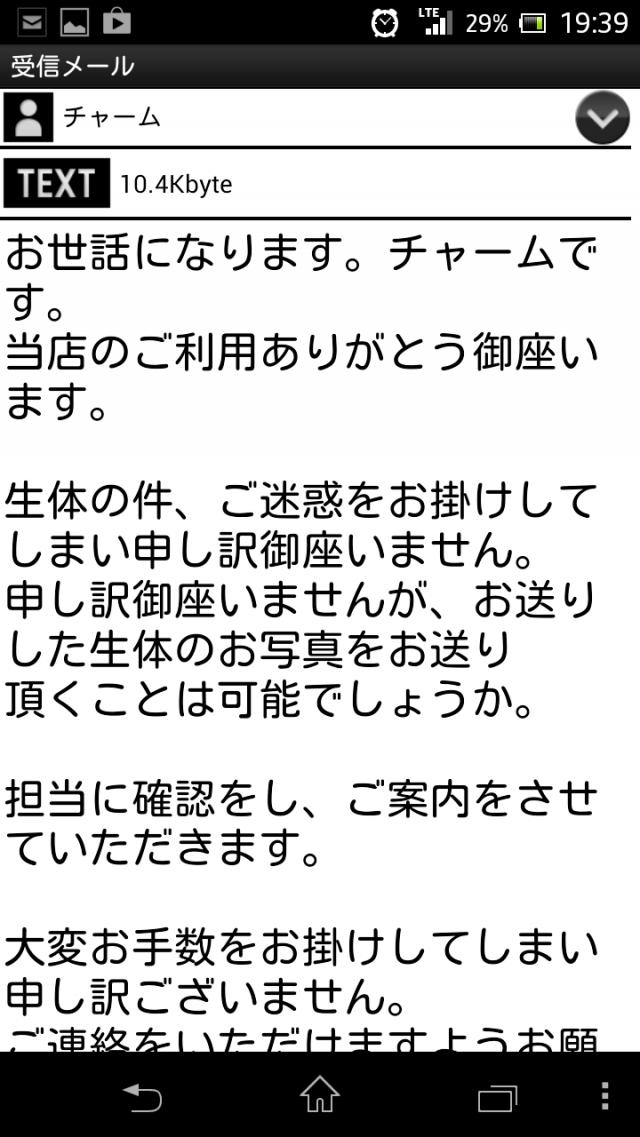 Screenshot_2014-01-23-19-39-59_convert_20140126194416.png