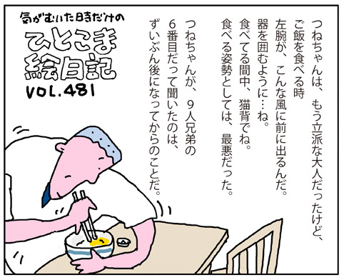 絵日記481
