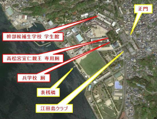 旧海軍兵学校グーグル地図・江田島クラブ