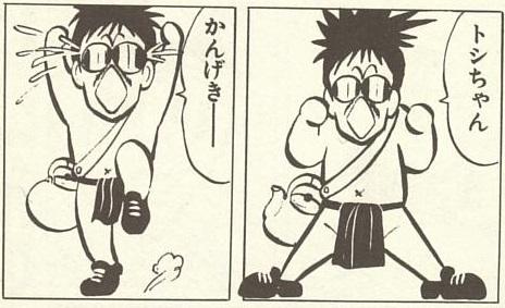 トシちゃん25歳