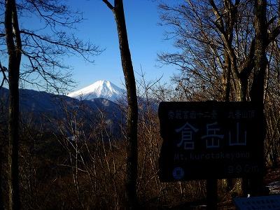 倉岳山からの富士