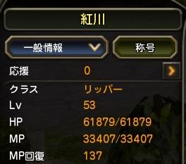 リッパー53
