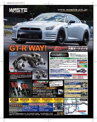 1402GTRマガジン広告1