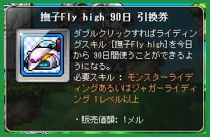 撫子、305.200