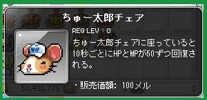 ちゅー太郎チェア、300.145