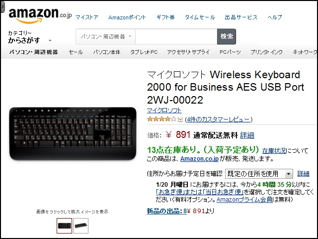 Wireless_Keyboard_2000_00.jpg