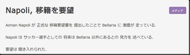 Bellaria.2016.4.24