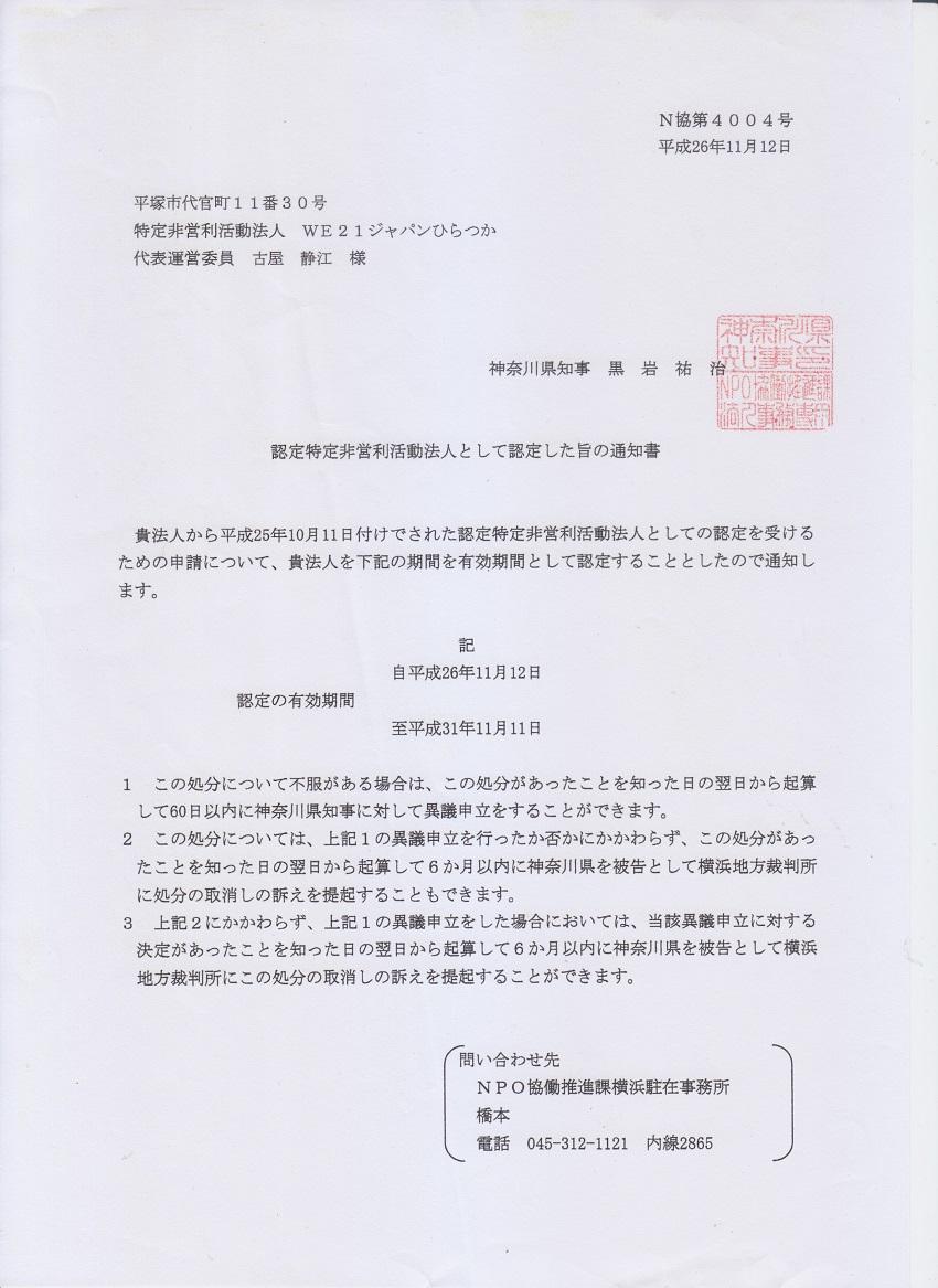 認定スキャン_20141130-2