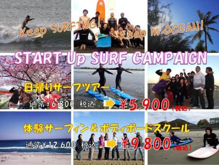 春キャンペーン2013