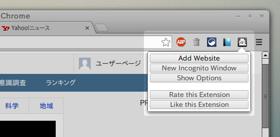 Incognito-Filter Chrome シークレットモード フィルタ
