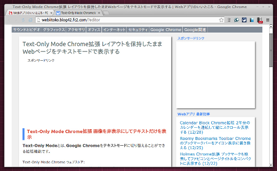 Text-Only Mode Chrome テキストモード