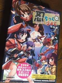 shinobi_20130524220425.jpg