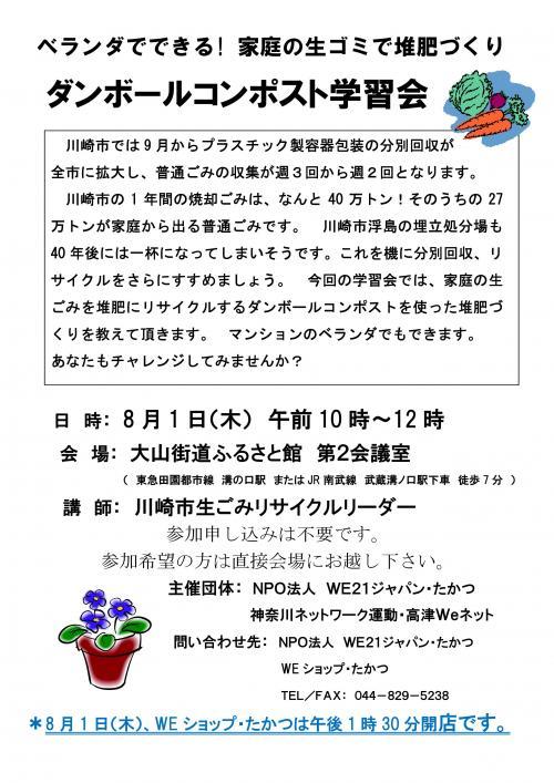 2013ダンボールコンポスト学習会