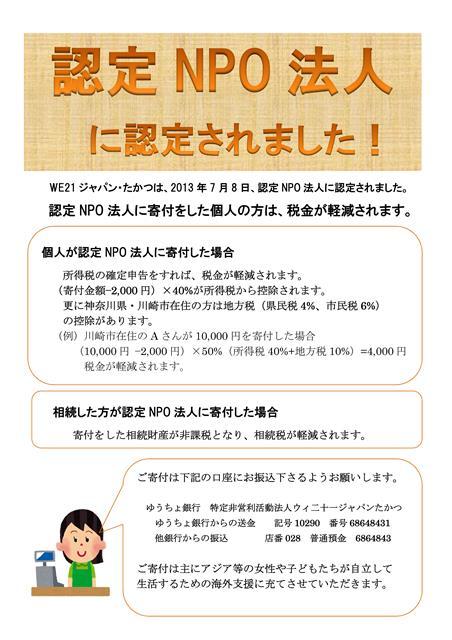 認定NPO法人お知らせポスター