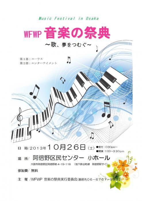 音楽の祭典2013