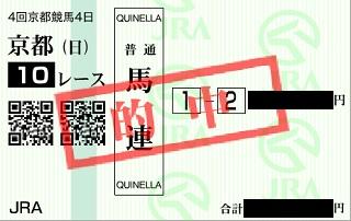 20131013京都10馬連