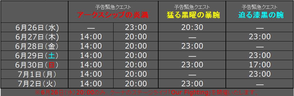 予告イベント(0626~0701)