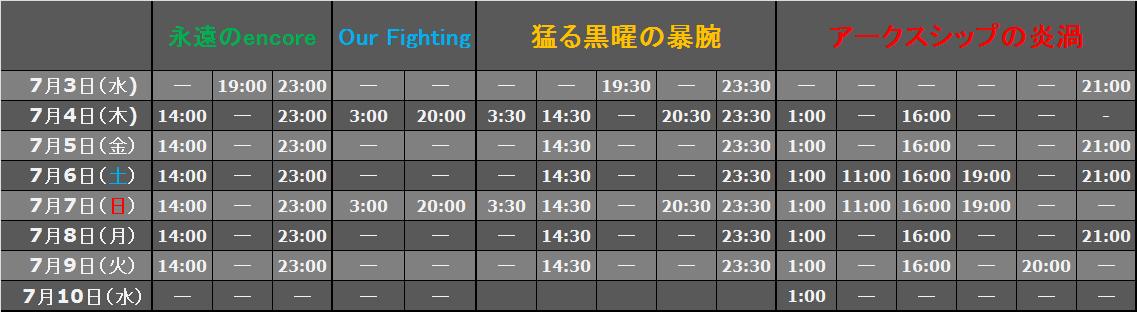 予告イベント(20130703~)_01