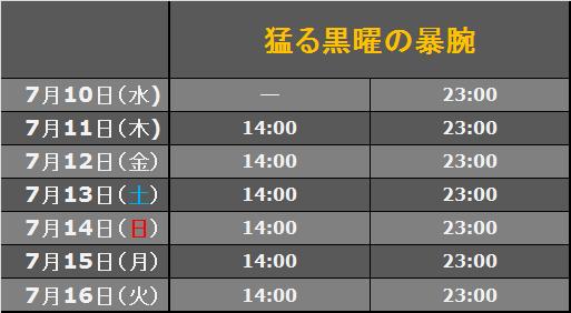 予告イベント(20130710~)