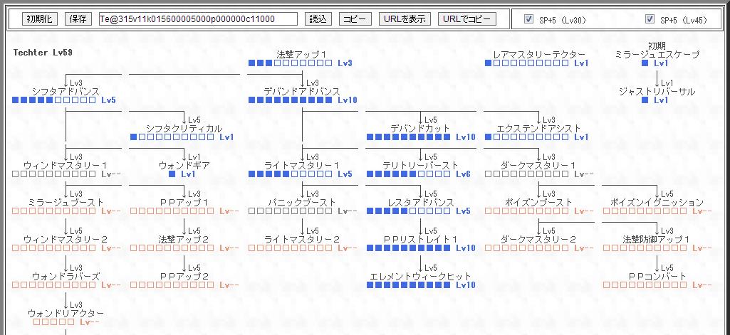 Te防御特化Tree