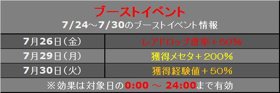 0724-0730ブーストイベント