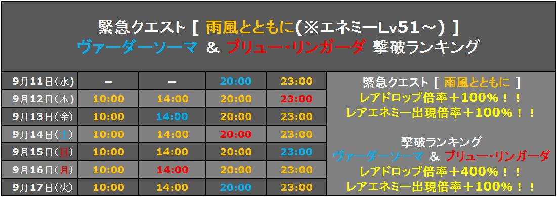予告イベント(20130911~)