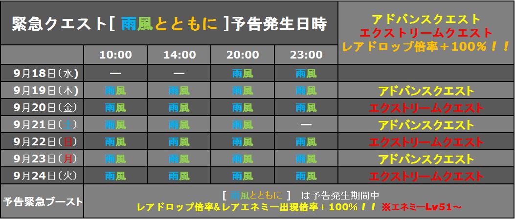 予告イベント(20130918~)