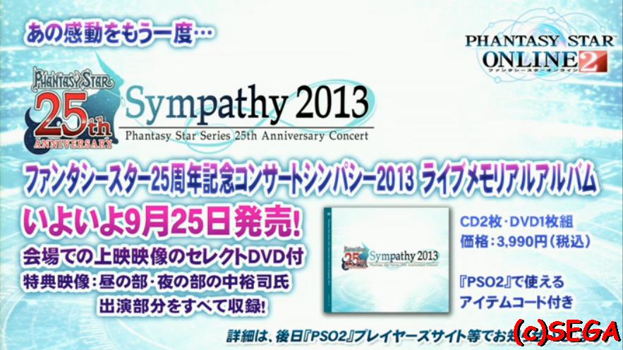 Sympathy2013アルバム