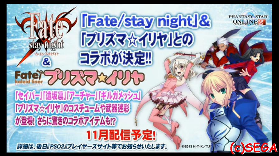 Fateプリズマイリヤ×PSO2コラボ