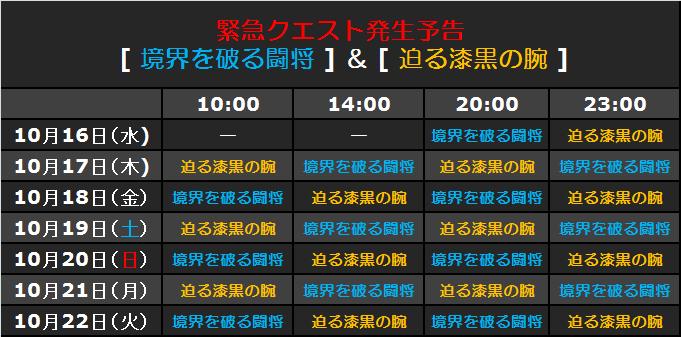 緊急クエスト発生予告_20131016-1022
