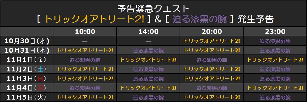 発生予告_20131023-1030