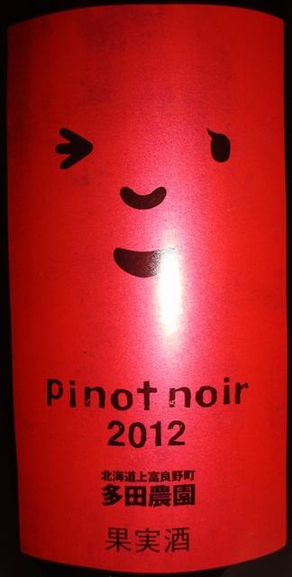 多田農園 Pinot Noir 2012