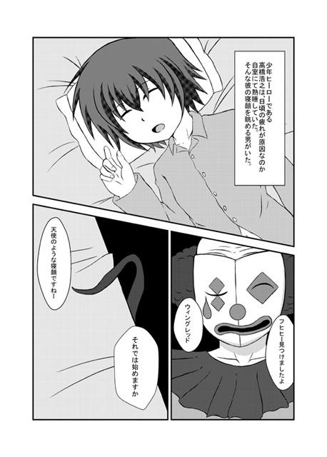 ショタスク21_新刊DL販売 サンプル1