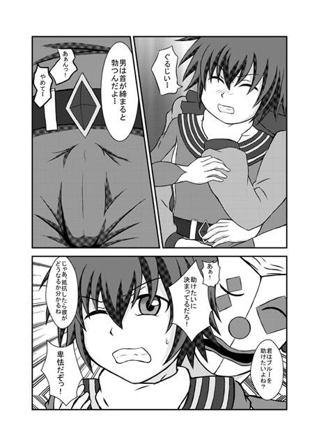 ショタスク21_新刊DL販売 サンプル3