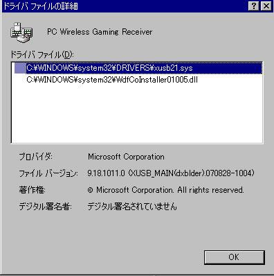 ドライバファイル詳細SS