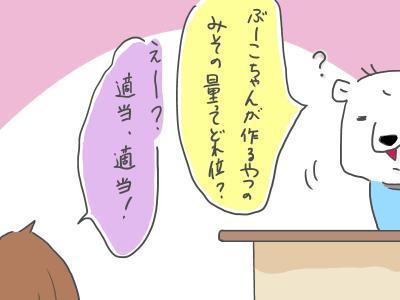 miso2.jpg