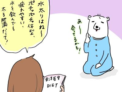 touyouigaku2.jpg
