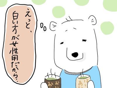 yunomi3.jpg