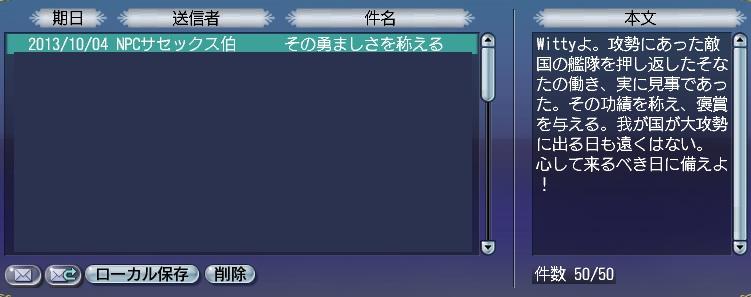 battle201310041.jpg