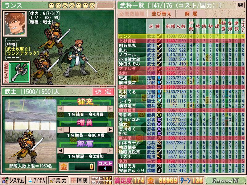 戦国ランス 1-2