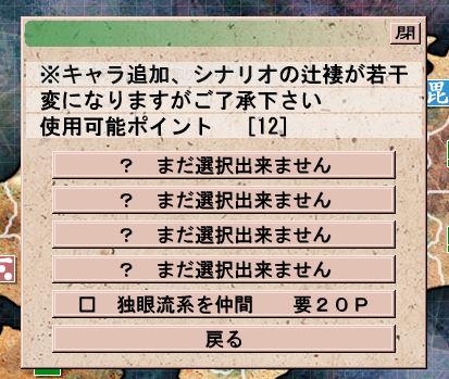 戦国ランス 2 勢力追加情報